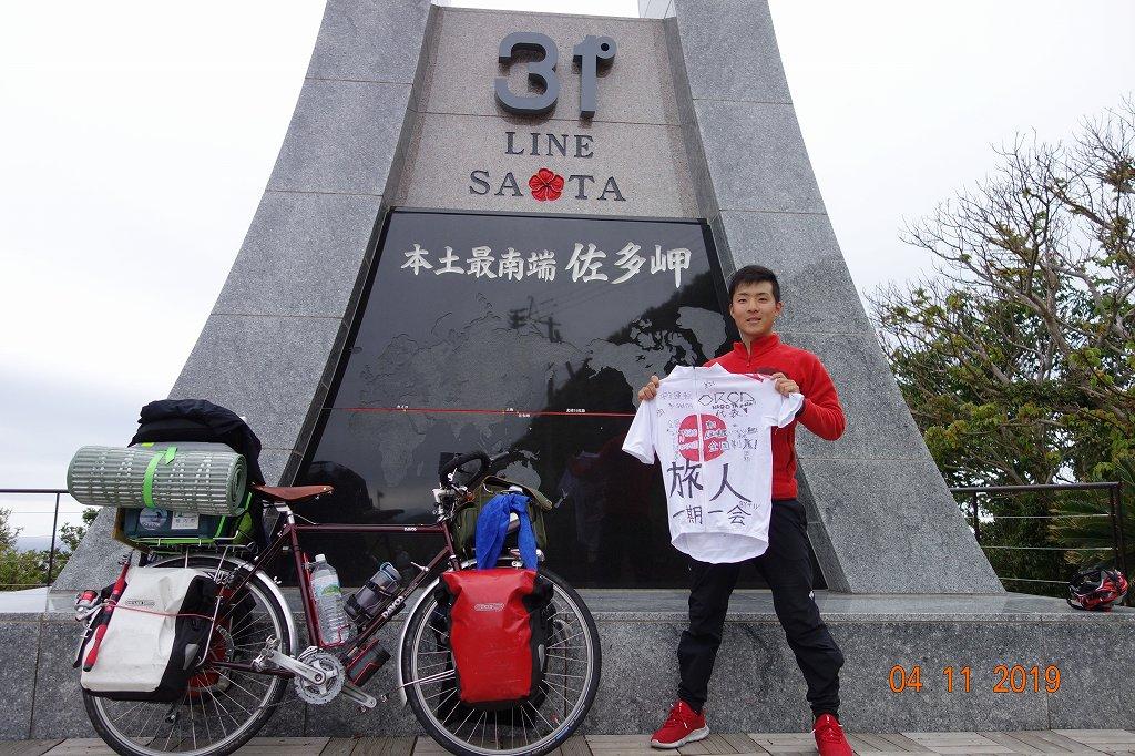 自転車で本土最南端「佐多岬」へ
