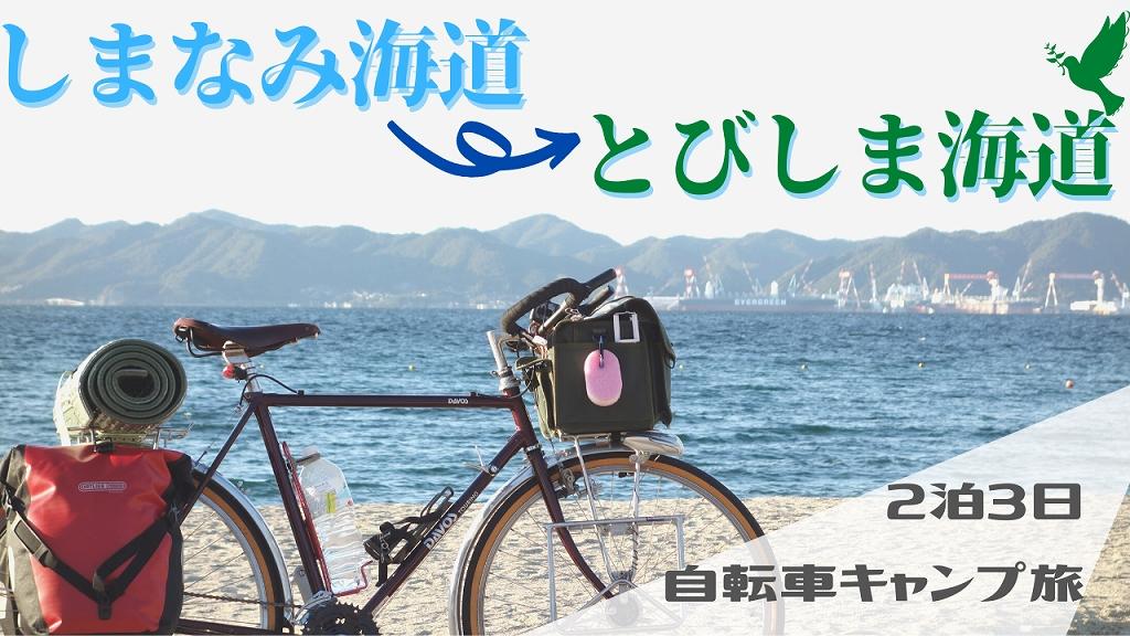 【2泊3日】しまなみ海道キャンプツーリング
