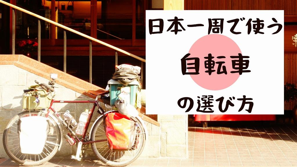 日本一周で使う自転車の選び方