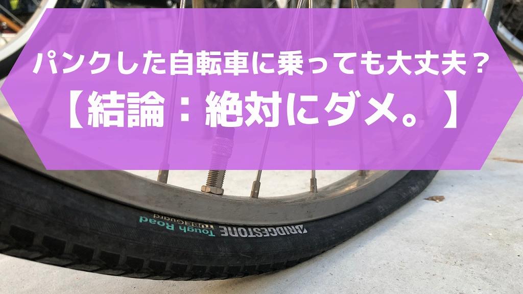 自転車をパンクしたまま乗るとどうなる?