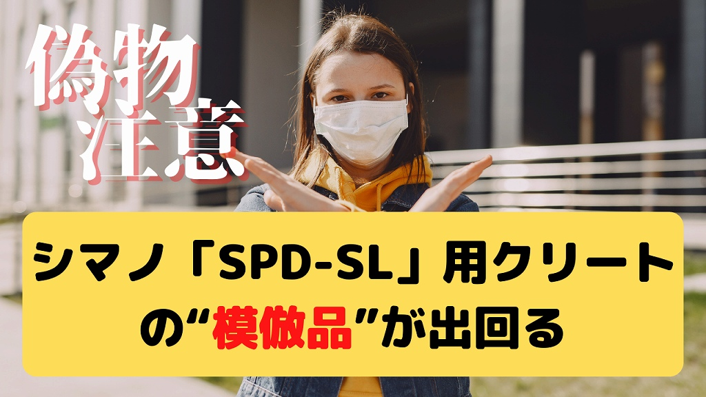 SPD-SLの模倣品に注意