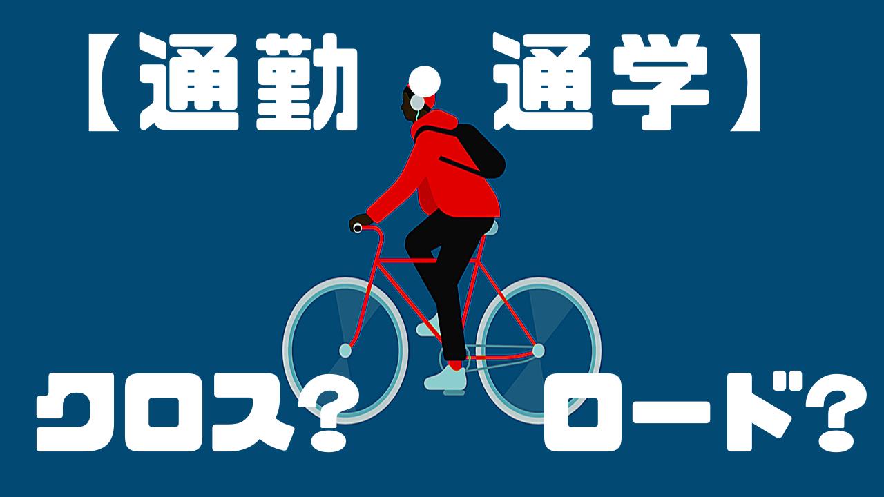 通勤通学はクロスバイクかロードバイクか