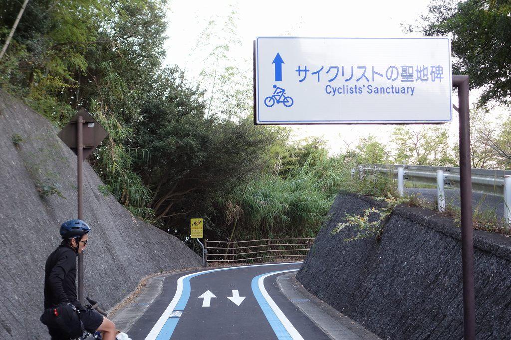サイクリストの聖地碑の看板