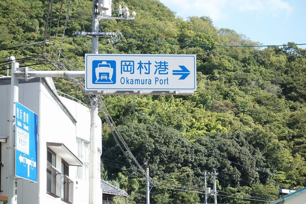 とびしま海道の岡村港