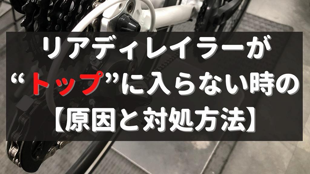 """リアディレイラーが""""トップ""""に入らない時の【原因と対処方法】"""