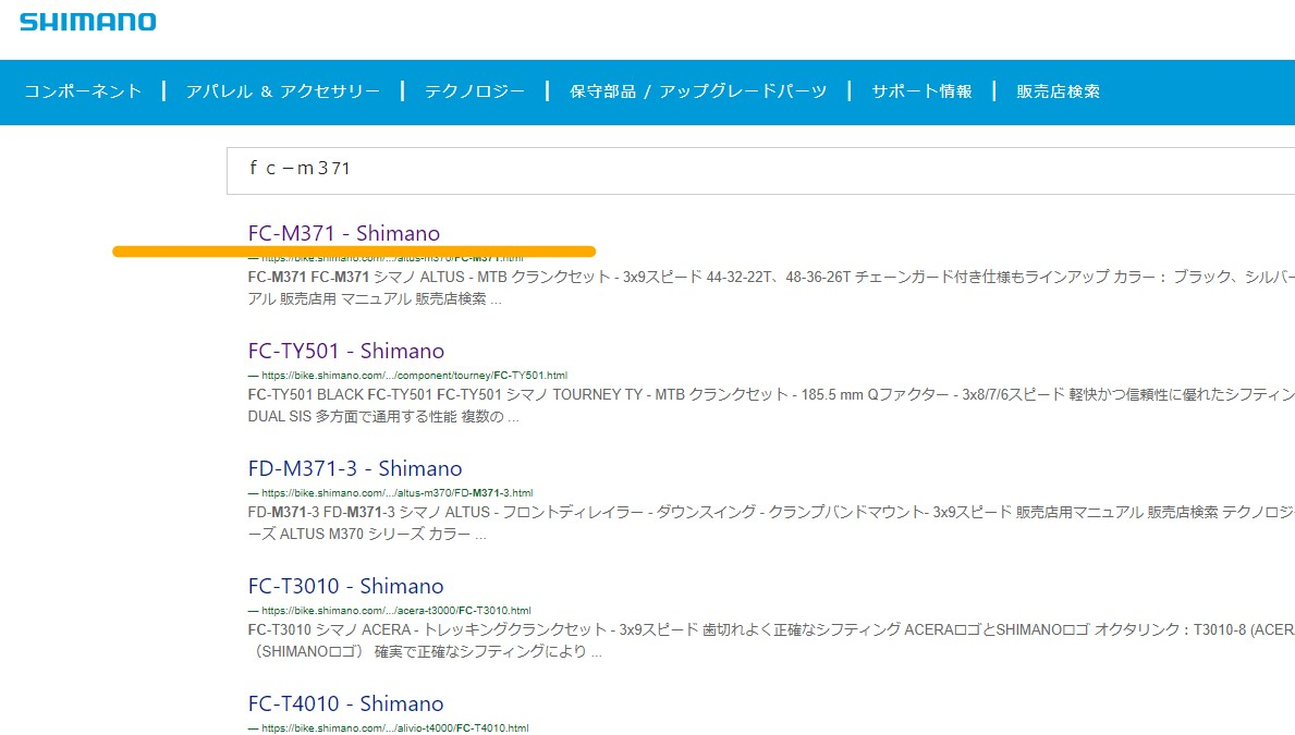 シマノ ページ内検索 fc-m371