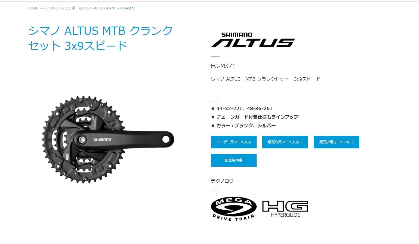 シマノ fc-m371の詳細項目