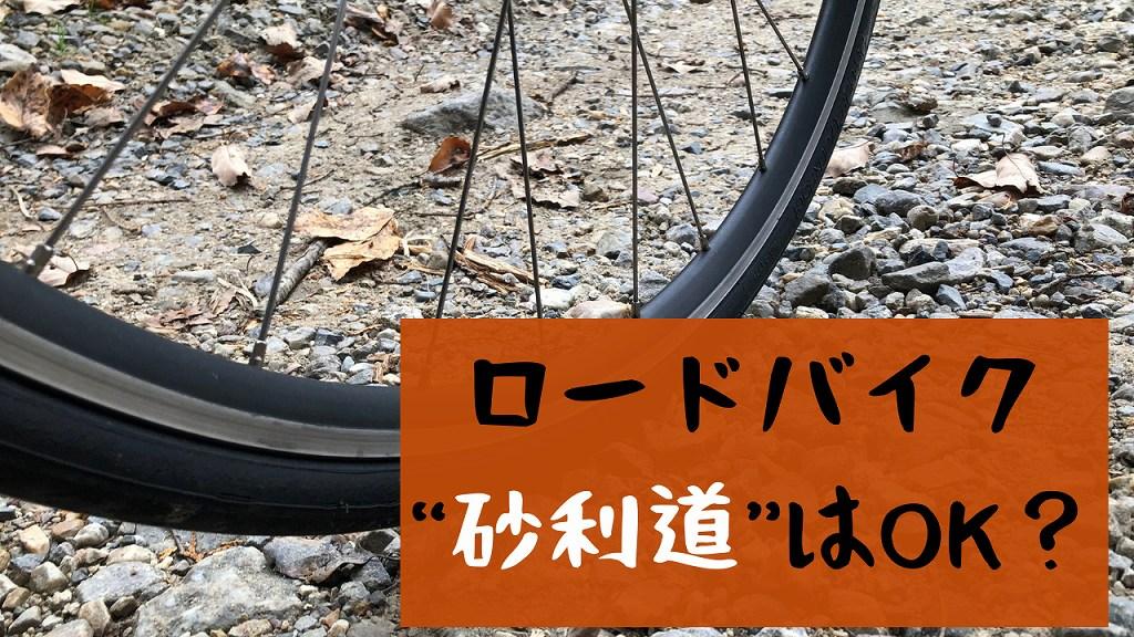 ロードバイクで未舗装路(砂利道)走ってもいいか