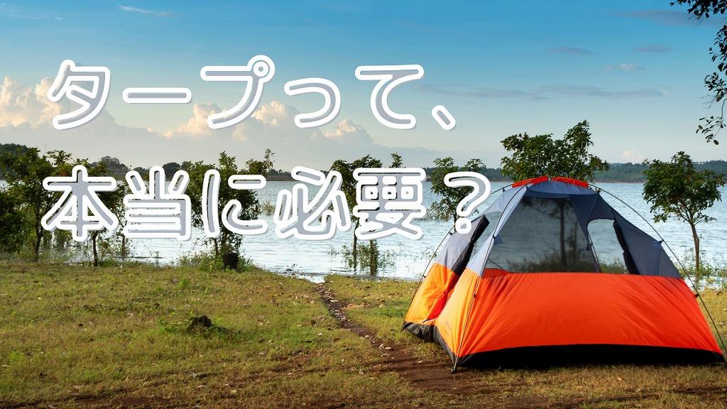 ソロキャンプでタープは必要か