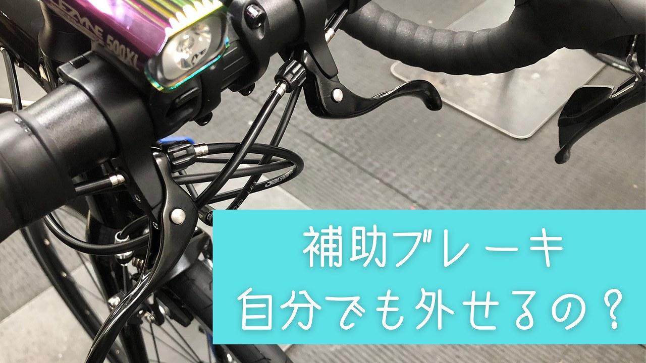 ロードバイクのサブレバー(補助ブレーキ) 外し方や工賃