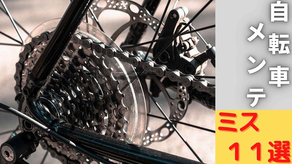 自転車メンテナンスよくある失敗11選