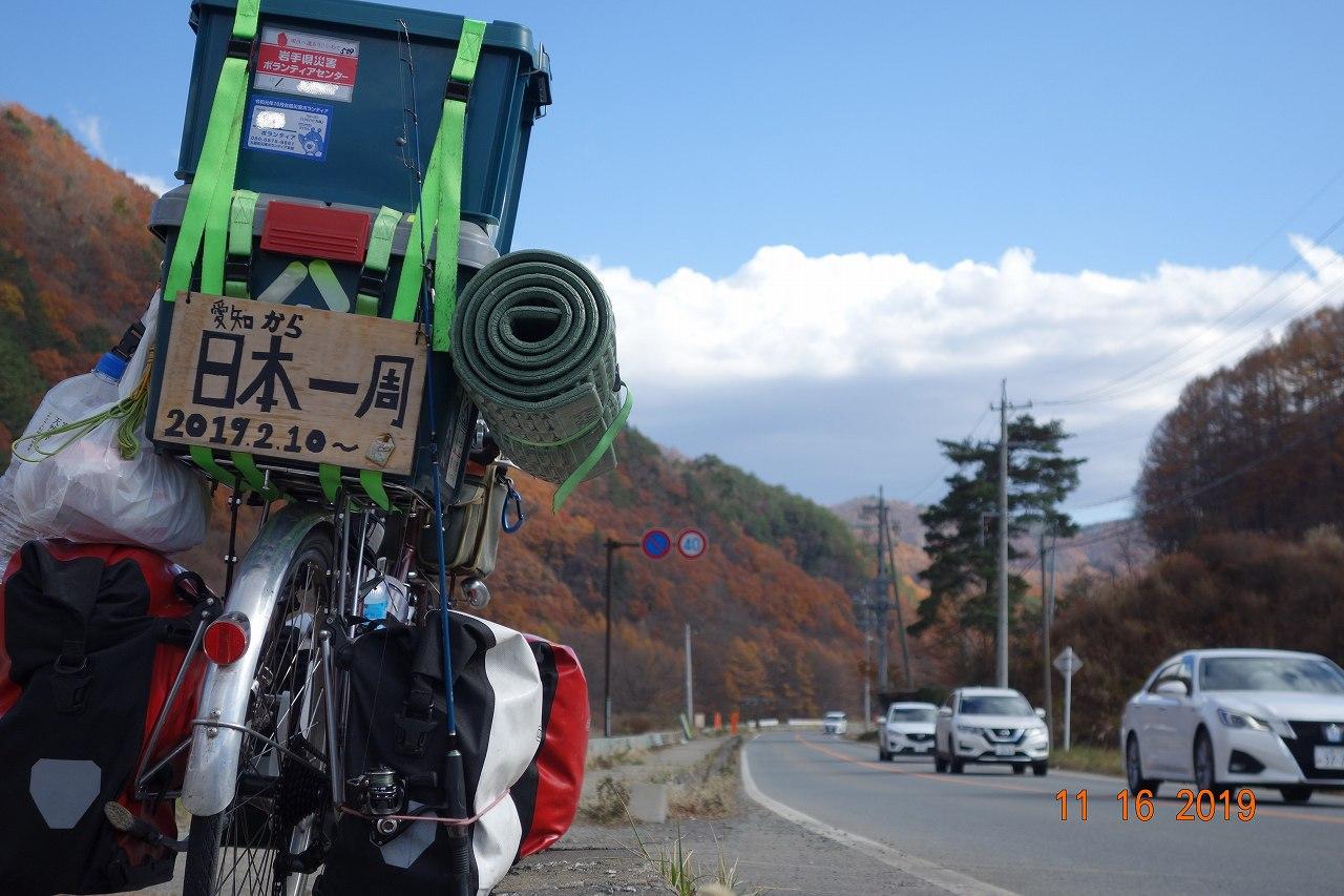日本一周の自転車 荷締めベルト