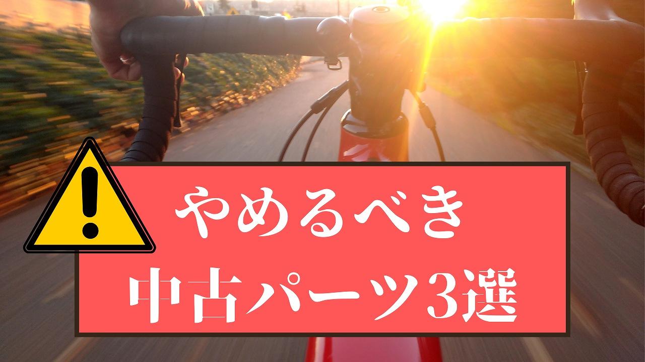 やめるべき自転車中古パーツ3選