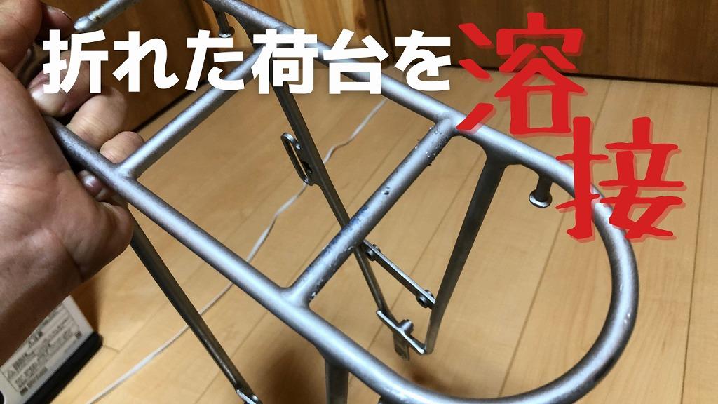 折れた自転車の荷台を溶接して修復