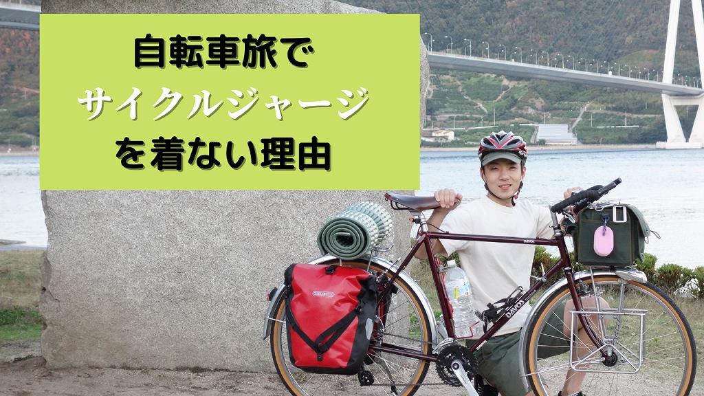自転車旅でサイクルジャージを着ない理由