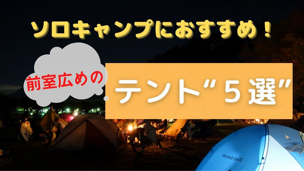 ソロキャンプに最適な前室広めのテントおすすめ5選