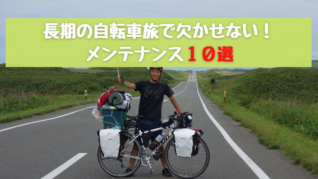 長期の自転車旅で欠かせない! メンテナンス10選