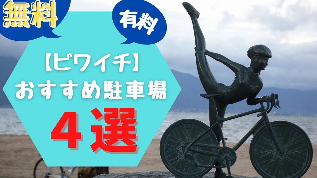 【ビワイチ】 おすすめ駐車場4選【有料・無料】