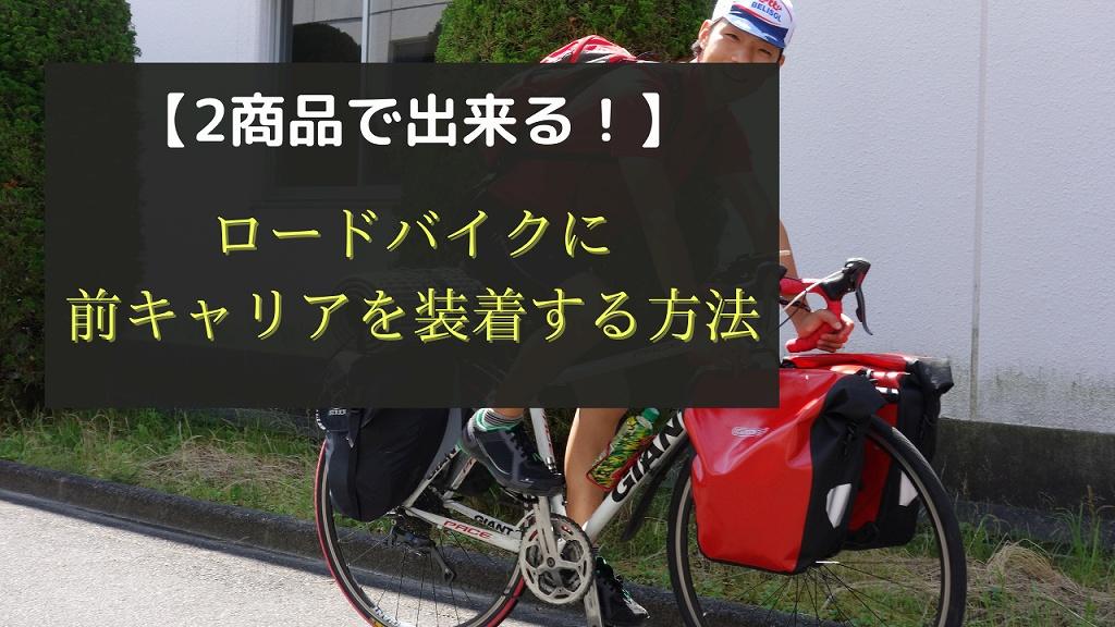ロードバイクにフロントキャリアを付ける