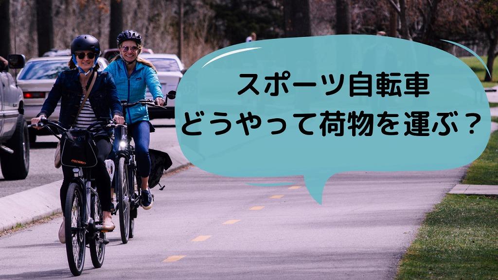 スポーツ自転車で荷物を運ぶ方法