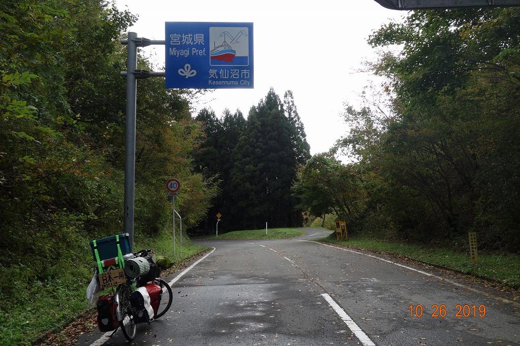 自転車旅で宮城県へ