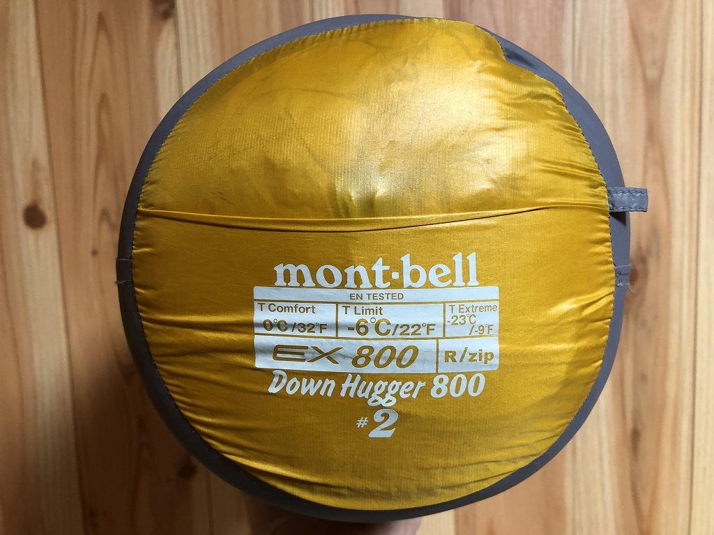 モンベルの冬用寝袋「ダウンハガー800#2」