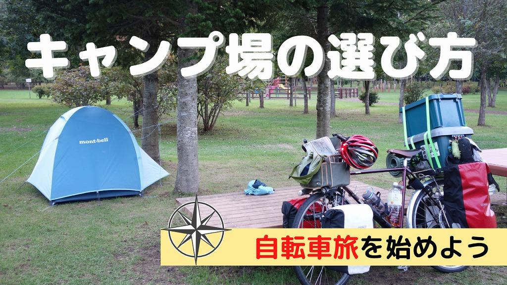 自転車旅で使うキャンプ場の選び方