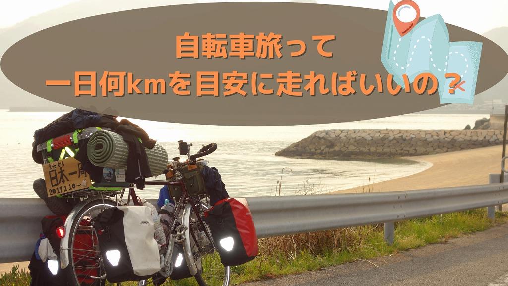 自転車旅って、 一日何キロを目安に走ればいいの?