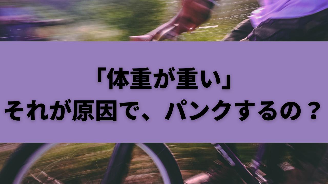 体重が重いことが原因で、自転車はパンクするのか