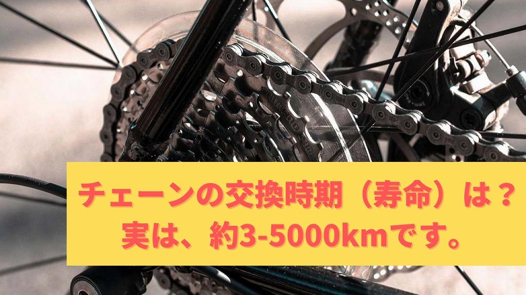 自転車チェーンの交換時期(寿命)