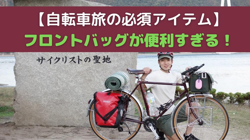 自転車旅でフロントバッグが便利
