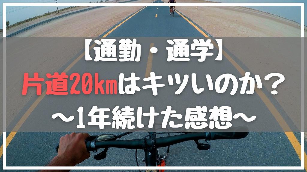 【通勤・通学】 片道20kmはキツいのか? ~1年続けた感想~