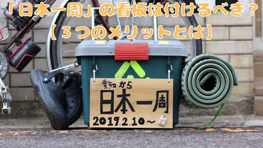 「日本一周」の看板は付けるべき? 【3つのメリットとは】
