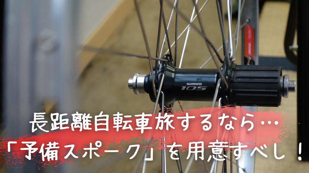 長距離自転車旅するなら… 「予備スポーク」を用意すべし!