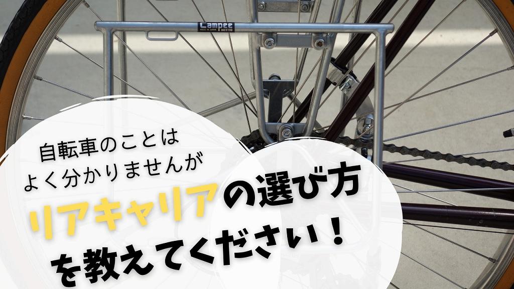 自転車のリアキャリアの選び方