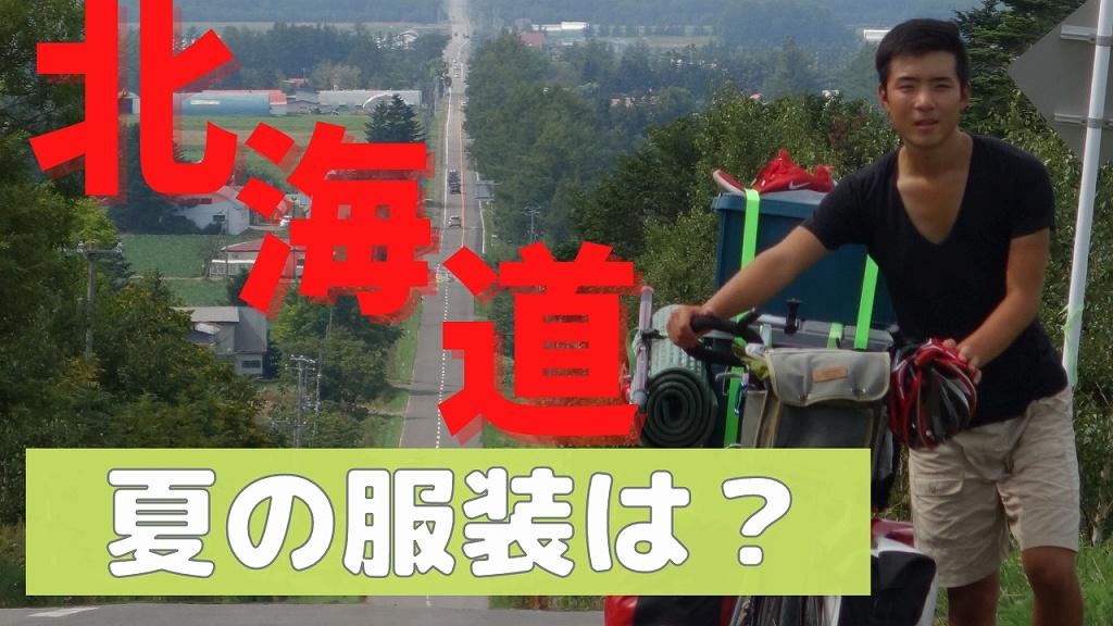 自転車旅 夏の北海道の服装