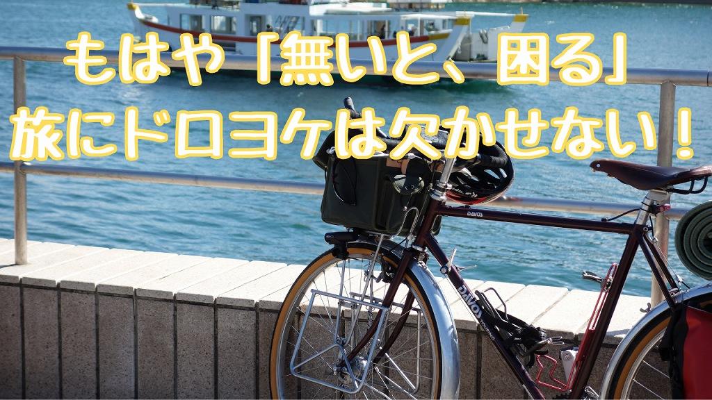 自転車旅をする時に、 「ドロヨケ」を使っていないの?