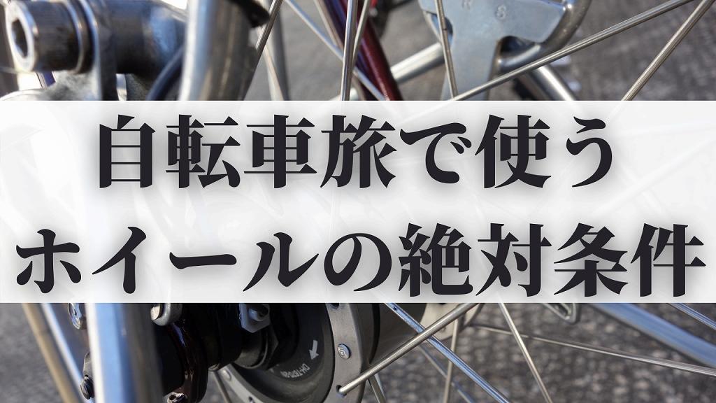 自転車旅で使うホイールの絶対条件