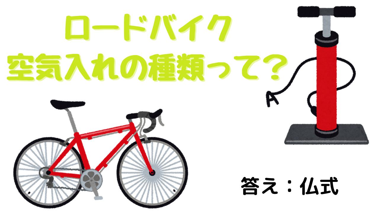 ロードバイクの空気入れの種類