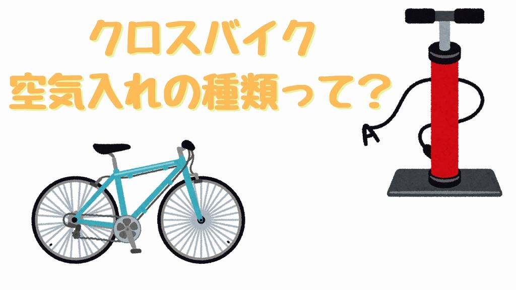 クロスバイクの空気入れの種類