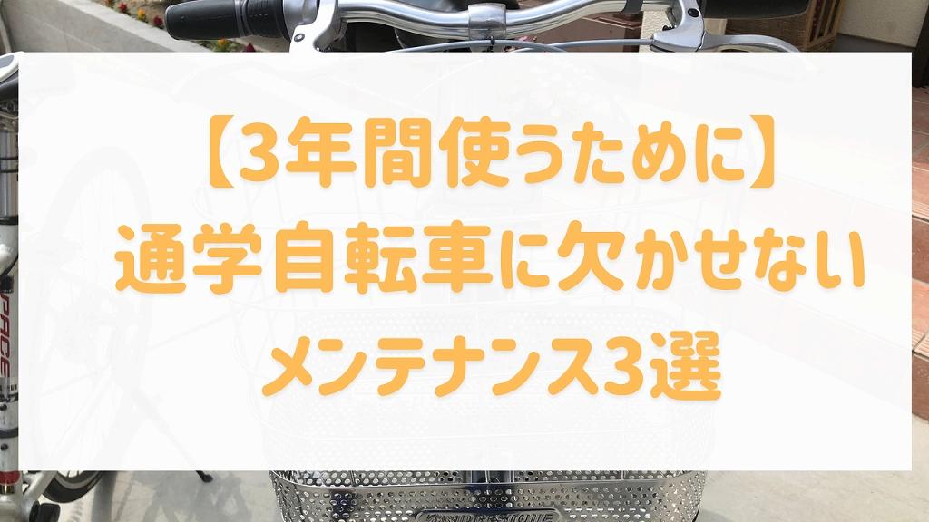 【3年間使うために】 通学自転車に欠かせない メンテナンス3選