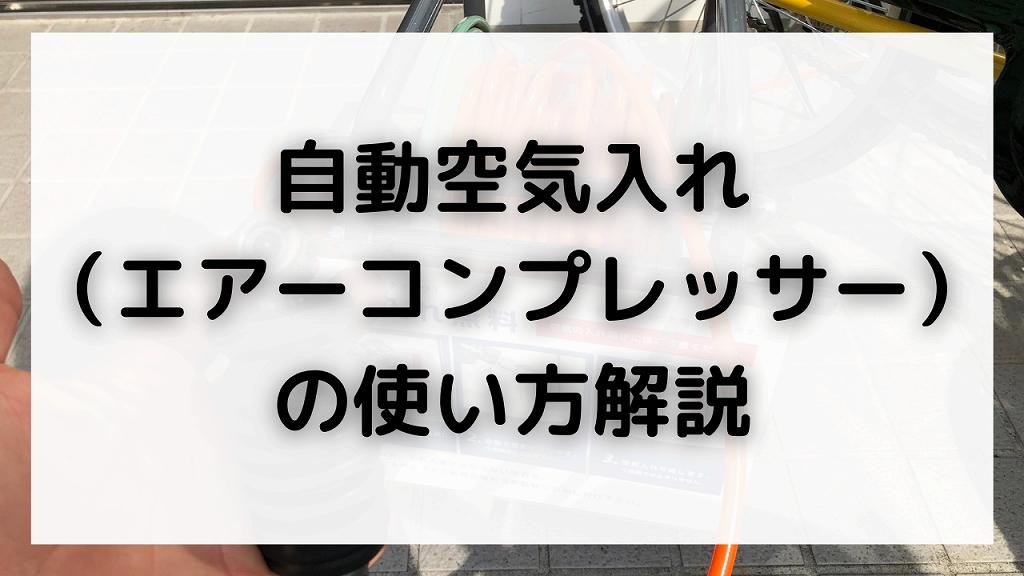 自転車の自動空気入れ(エアーコンプレッサ)の使い方