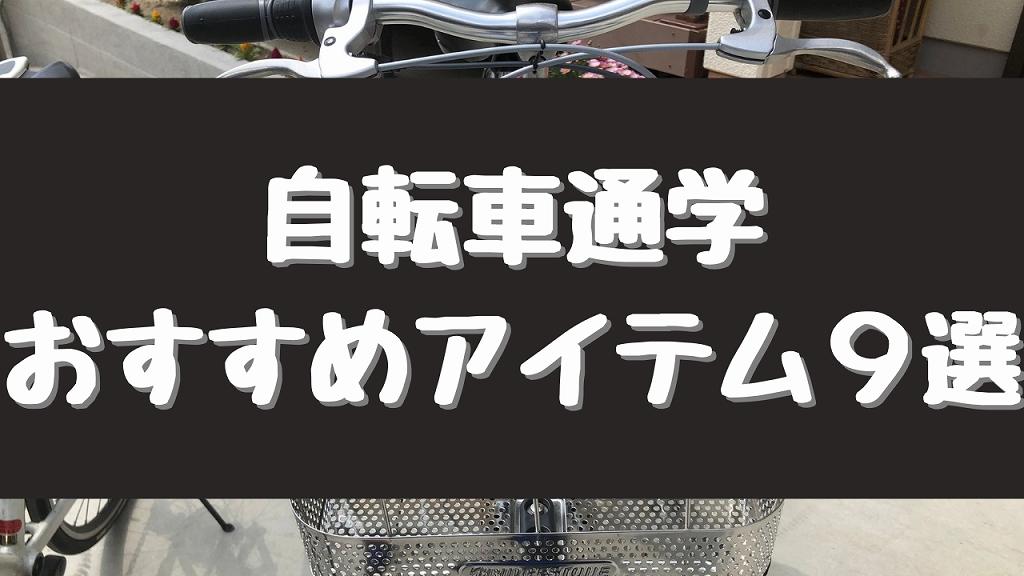【祝入学】 自転車通学 おすすめアイテム9選