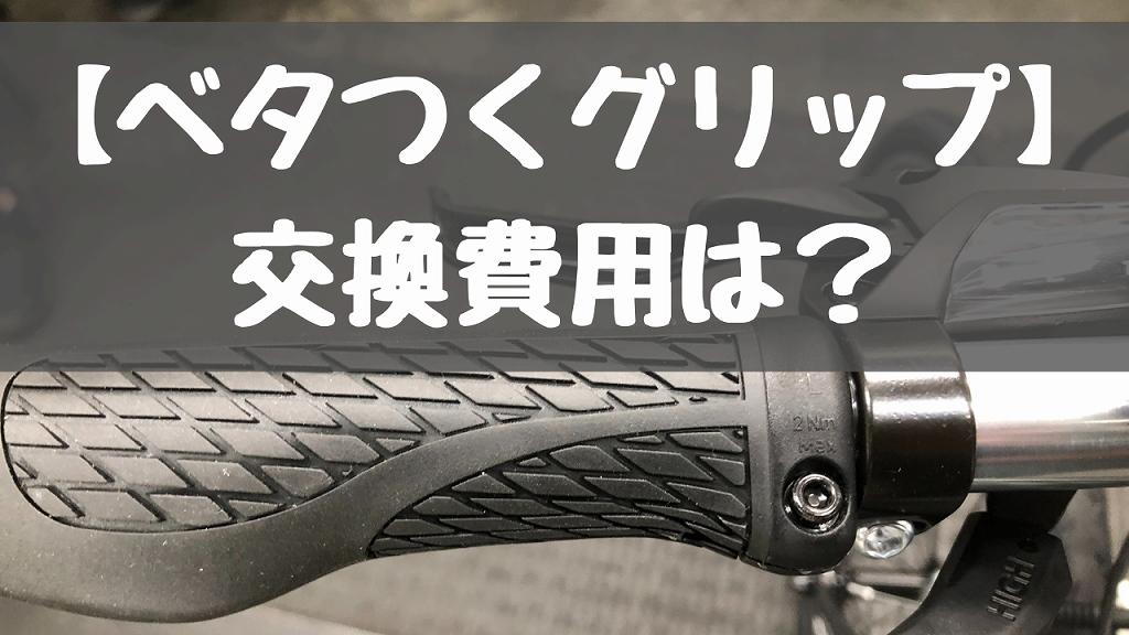 自転車のハンドルグリップがベタベタする