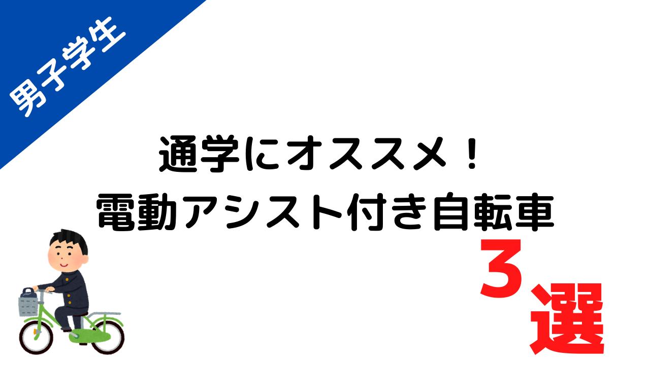 男子学生向け 電動アシスト自転車おすすめ3選