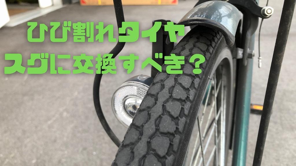 ママチャリのひび割れタイヤ スグに交換すべき?