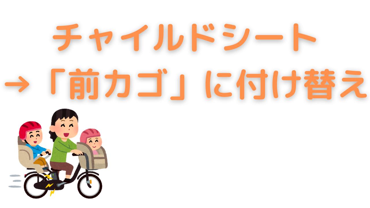 自転車のチャイルドシート →「前カゴ」付け替える