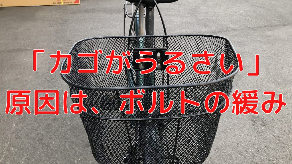 自転車のカゴがうるさい
