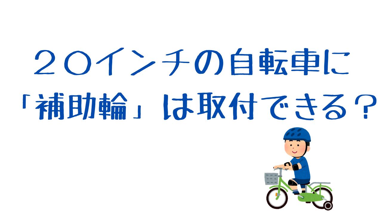 20インチの自転車に 「補助輪」は取付できる?