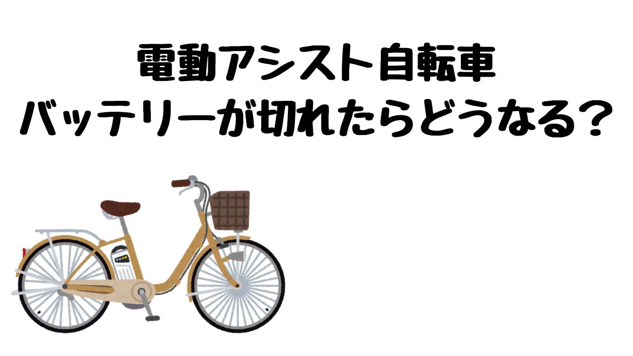 電動アシスト自転車 バッテリーが切れたらどうなる?